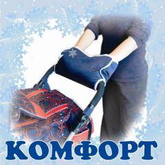 В Екатеринбурге купить муфту для рук на коляску вы можете в нашем...